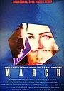 Фильм «Марш» (2001)