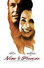 Фільм «Сейчас и навсегда» (2002)