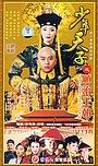 Сериал «Молодой император» (2003)