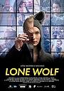 Фильм «Одинокий волк» (2021)