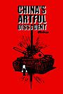 Фильм «China's Artful Dissident» (2019)