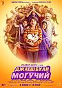Фільм «Jayeshbhai Jordaar» (2021)