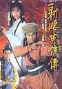 Серіал «She diao ying xiong zhuan» (1994)