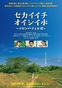 Фільм «Sekaîchi oishî mizu» (2019)