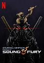 Аниме «Стерджил Симпсон представляет: Sound & Fury» (2019)