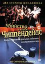 Фільм «Убийство в клубе Чиппендейлс» (2000)