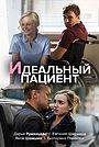 Сериал «Идеальный пациент» (2020)
