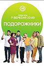 Сериал «Подорожники» (2019 – ...)