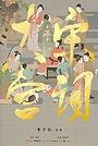 Сериал «Поэзия династии Сун» (2019)