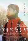 Фільм «Айны» (2020)