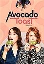 Серіал «Avocado Toast the series» (2020 – ...)