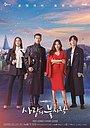 Серіал «Незаплановане кохання» (2019 – 2020)