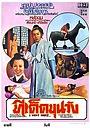 Фільм «Guan ren, wo yao!» (1976)