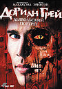 Фильм «Дориан Грей. Дьявольский портрет» (2003)