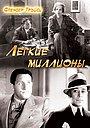 Фильм «Легкие миллионы» (1931)