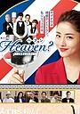 Сериал «Heaven?: Хороший ресторан» (2019)