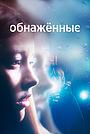 Сериал «Нагота» (2019)