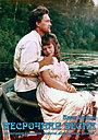 Фильм «Несрочная весна» (1989)