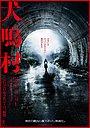 Фильм «Деревня Инунаки» (2020)