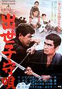 Фильм «Колыбельная для сына» (1967)