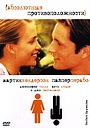 Фільм «Абсолютные противоположности» (2004)