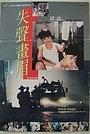 Фільм «Shisheng Huamei» (1992)