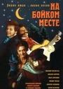 Фильм «На бойком месте» (1998)