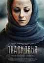 Фильм «Прасковья» (2019)