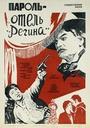 Фильм «Пароль «Отель Регина»» (1983)