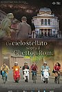 Фильм «Un cielo stellato sopra il ghetto di Roma» (2020)