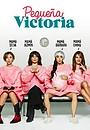 Сериал «Pequeña Victoria» (2019)