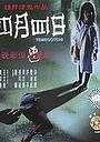 Фільм «Тамагочи» (1997)