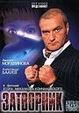 Фільм «Затворник» (1999)