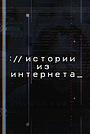 Серіал «Истории из Интернета» (2017)