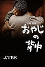 Сериал «Возвращение отца» (2014)