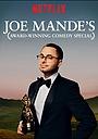 Фільм «Joe Mande's Award-Winning Comedy Special» (2017)