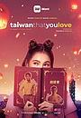 Серіал «Любимый Тайвань» (2019)