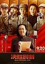 Фільм «Председатель Мао в 1949 году» (2019)