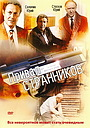 Сериал «Привал странников» (1990)