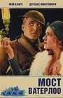 Фильм «Мост Ватерлоо» (1931)