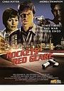 Фільм «Сигнальная ракета» (2000)