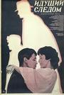 Фильм «Идущий следом» (1984)