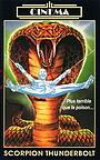 Фільм «Удар скорпиона» (1988)