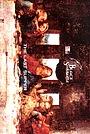 Фильм «Black Sabbath: The Last Supper» (1999)