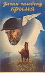 Фильм «Зачем человеку крылья» (1984)