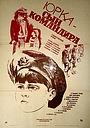 Фильм «Юрка – сын командира» (1984)