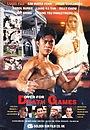 Фільм «Смертельные игры» (1997)