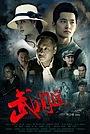 Серіал «Окончательное завоевание» (2013)
