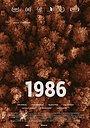 Фильм «1986» (2019)
