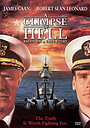 Фильм «A Glimpse of Hell» (2001)